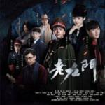 Download nhạc Mp3 Lão Cửu Môn OST mới online