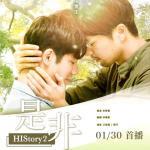 Download nhạc online HIStory2 - Đúng Sai OST Mp3 hot