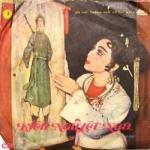 Download nhạc Cải Lương: Lục Vân Tiên Và Kiều Nguyệt Nga (8/12) nhanh nhất